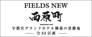FIELDS NEW 西原町