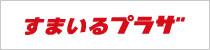 すまいるプラザ イベントホール「OTOSQ(オトスク)」