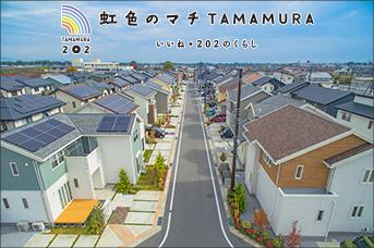 虹色のマチ TAMAMURA